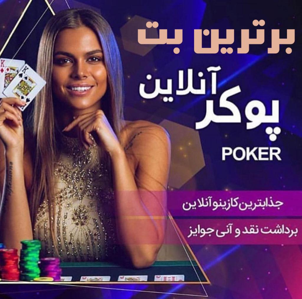 آموزش بازی پوکر + قوانین بازی پوکر
