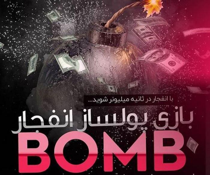 کسب درآمد میلیونی با بازی انفجار