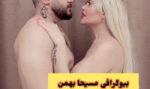 سایت انفجار مسیحا بهمن | بیوگرافی مسیحا بهمن| عکس های برهنه مسیحا