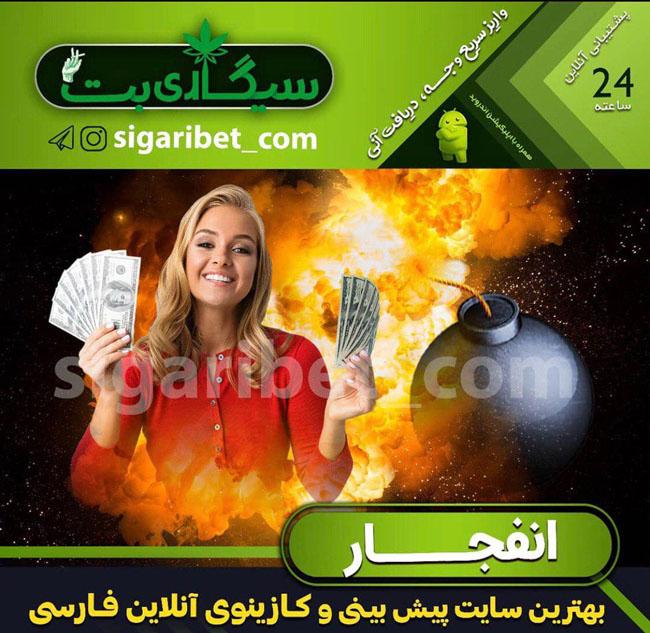 آدرس ورود به سایت سیگاری بت معتبر همراه با بالاترین ضرایب و درآمد