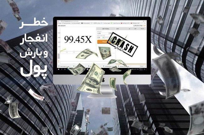 روزانه با بازی انفجار و ترفندهای تضمینی 5 میلیون درآمد داشته باشید!!
