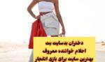 سایت شرط بندی احلام | عکس های دختران بد سکسی + عکس