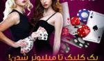 معرفی معتبر ترین بازی آنلاین پاسور شرطی + ترفند و راهکارهای طلایی