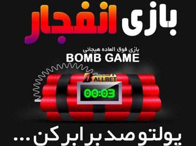 نحوه برد در بازی انفجار | نکاتی برای درآمد ثابت از بازی انفجار بدون ریسک