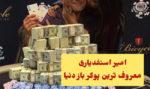 بیوگرافی امیر اسفندیاری پولدارترین پوکر بازی ایرانی در دنیا + عکس