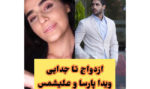 رابطه مرموز ویدا پارسا با علیشمس | واقعیتهایی از ازدواج تا جدایی این زوج معروف