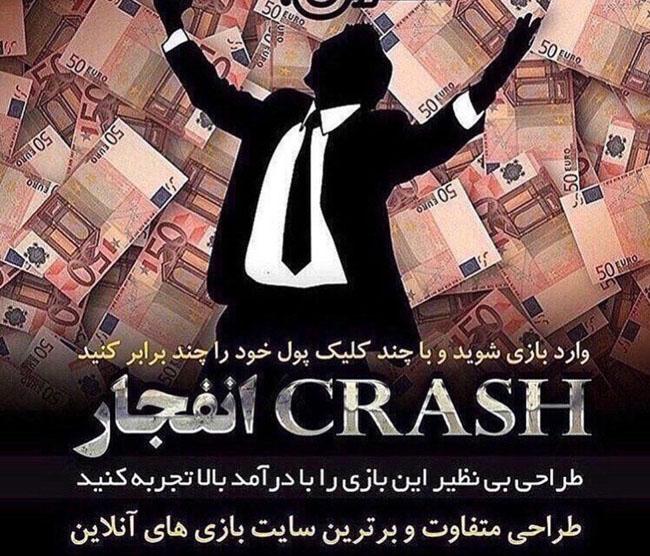 استراتژی بازی انفجار بهمراه جوایز 200 میلیونی | 10000 تومان خود را 10 میلیون تومان کنید!!