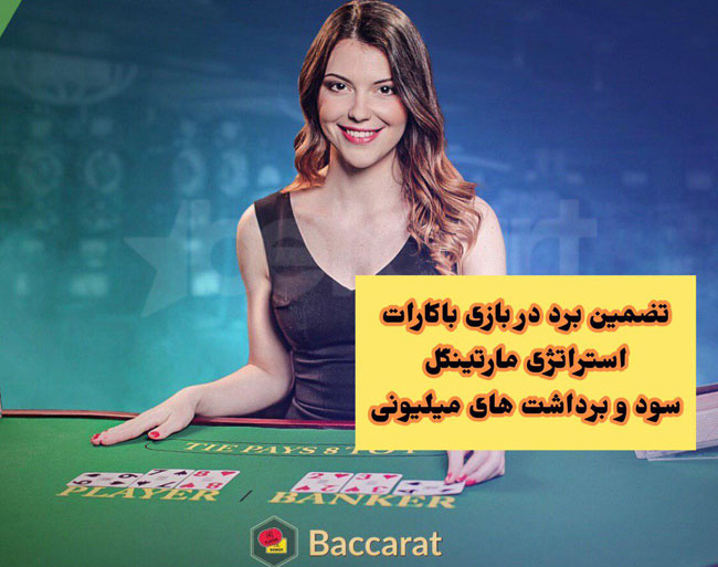 استراتژی 100 درصد برد در بازی باکارات | سود و برداشت های میلیونی baccarat