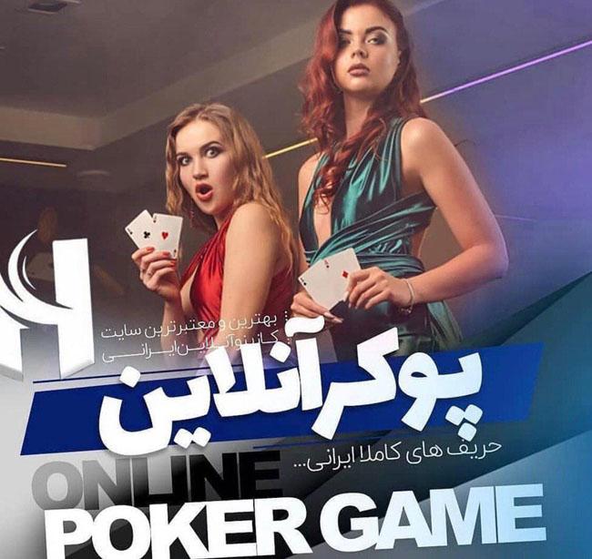 درآمد 1500 یورویی از بازی آنلاین پوکر + تجربیات کاربران موفق در زمینه پوکر