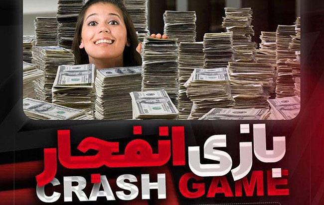 استراتژی طلایی بازی انفجار و درآمد 10 میلیون در روز (تضمینی)