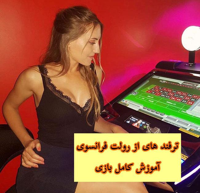 آموزش و ترفند جامع بازی رولت فرانسوی | ایجاد درآمد روزانه تضمینی 100%
