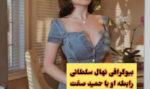 عکس های نیمه برهنه نهال سلطانی مدل ایرانی + بیوگرافی نهال سلطانی