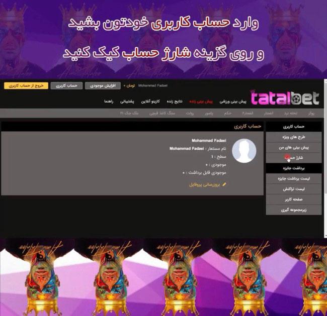 حواشی سایت جدید امیر تتلو در تتل بت | از ناسزاگویی تا انتخاب دختر در tatalbet