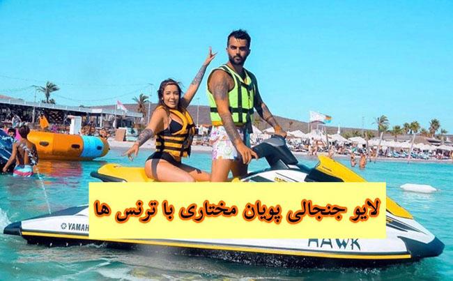 تصاویری از پویان مختاری در کنار ترنس های ایرانی (18+)