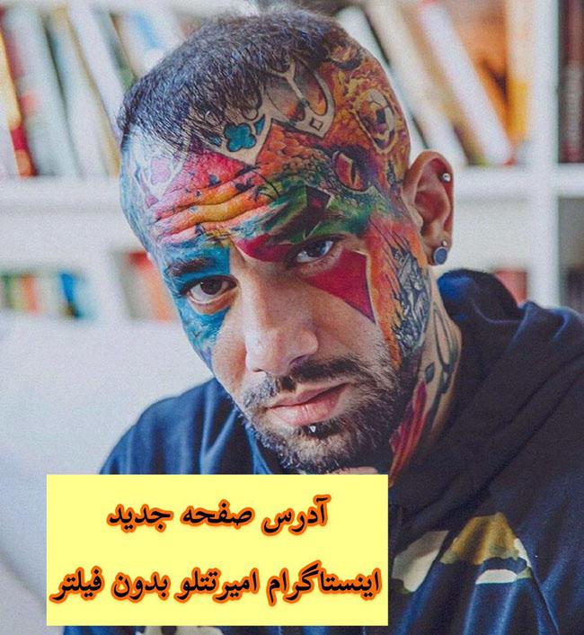 امیر تتلو به اینستاگرام با پیج جدید بازگشت ! | آدرس صفحه اینستاگرام تتلو