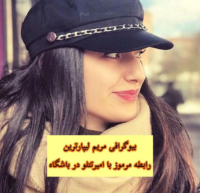 بیوگرافی مریم لیپارترین مربی باشگاه امیر تتلو | رابطه مرموز لیپارتلیانی با تتلو