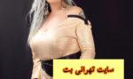آدرس سایت کازینوی شهناز تهرانی با نام تهرانی بت + بیوگرافی و اعتبار Tehranibet