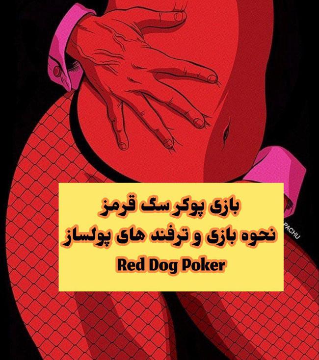 با بازی پوکر سگ قرمز 100 میلیون تومان درآمد کسب کنید