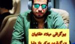 میلاد عقابیان پولسازترین پوکرباز ایرانی | نگاهی به زندگی لاکچری میلاد عقابیان