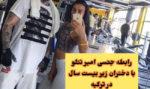 فراخوان رابطه جنسی امیر تتلو با دختران زیر 20 سال در ترکیه (18+)