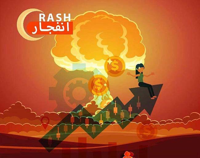 استراتژی بازی بوم انفجار 2 + تفاوت بازی انفجار قدیمی و انفجار بوم Boom