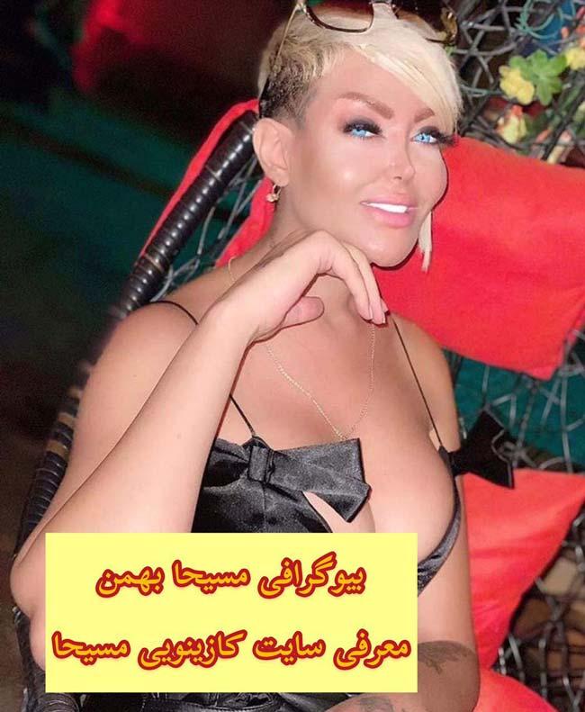 سایت شرط بندی برد وی آی پی مسیحا بهمن + تصاویر سکسی مسیحا بهمن bordvip