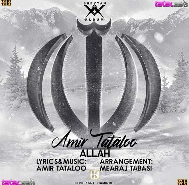 آهنگ جنجالی و جدید امیر تتلو با نام الله (18+)