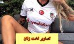 نگاهی به تصاویر برهنه هواداران زنان فوتبالی در استادیوم ها (18+)