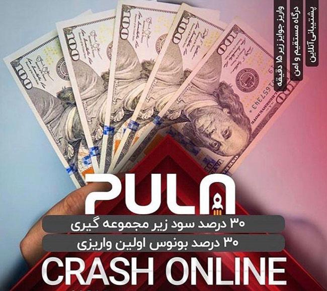 کازینوی معتبر ایران پولا ویژه انفجار بازها | بهترین سایت بازی انفجار Iranpula