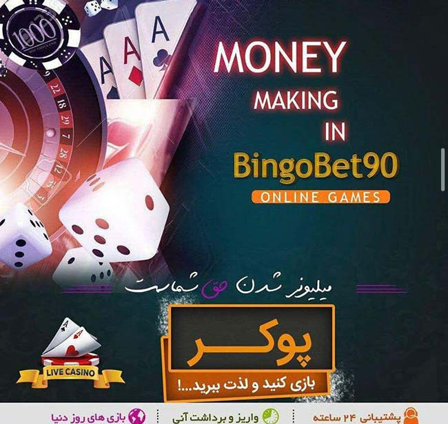 آدرس سایت بینگو بت90 Bingobet با مدیریت ساشا سبحانی