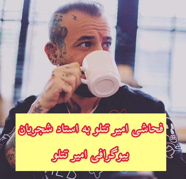 بی احترامی امیر تتلو به مرحوم محمد رضا شجریان (+عکس)