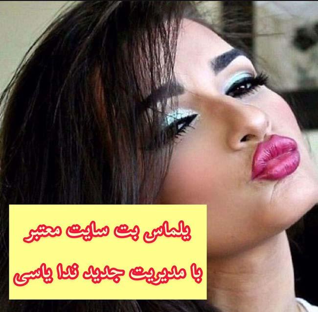 آدرس سایت معتبر یلماس بت با مدیریت ندا یاسی Yalmasbet