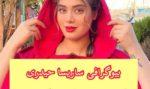 بیوگرافی ساریسا حیدری مدل محبوب و خوش چهره ایرانی (+تصاویر)