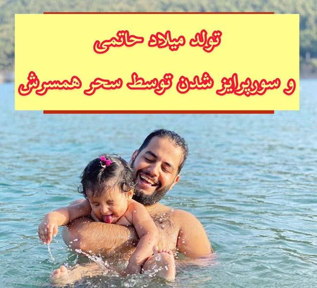 تولد میلاد حاتمی توسط همسرش سحر و دوستانش (+عکس)