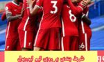 آموزش شرط بندی بر روی تیم فوتبال لیورپول در لیگ انگلیس (100%تضمینی)