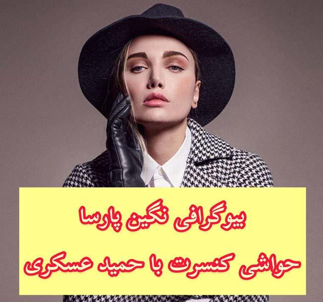 نگین پارسا از ممنوع الکاری تا کنسرت با حمید عسکری (بیوگرافی)
