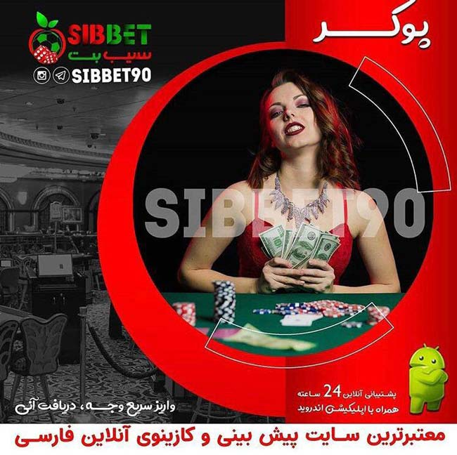 ورود به سایت سیب بت + امکانات و اعتبار بین المللی SibBet