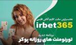 آدرس بدون فیلتر بت 365 معتبر ترین سایت خارجی Bet365