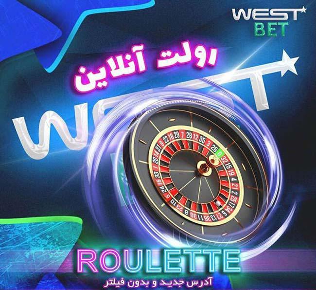 ورود به سایت وست بت + بررسی اعتبار و امکانات سایت WestBet
