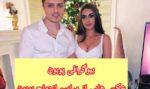 تصاویری از مراسم ازدواج پوبون به همراه همسرش + بیوگرافی پوبون