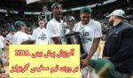 آموزش شرط بندی تیم ممفیس گریزلیز NBA با بونوس 200 درصدی