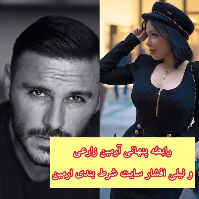 از رابطه پشت پرده آرمین 2afm و نیلی افشار تا سایت شرط بندی آرمین
