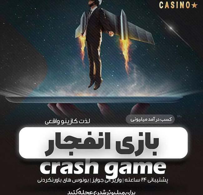 آموزش بازی های کازینویی به صورت قانونی در ایران | چگونه شرط بندی قانونی کنیم؟
