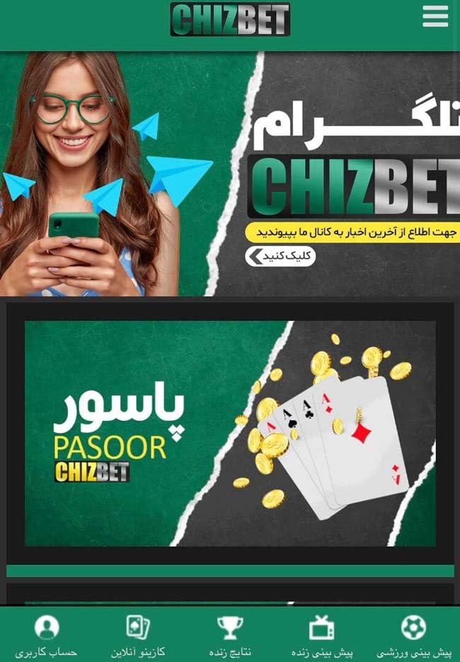 آیا سایت چیز بت Chizbet بازی انفجار معتبری دارد؟ (بهترین سایت انفجار)