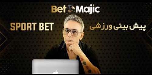 آدرس سایت بت مجیک BetMajic با مدیریت شادمهر عقیلی + امکانات و اعتبار