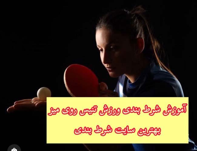معرفی سایت شرط بندی معتبر تنیس روی میز + ترفند و استراتژی بازی پینگ پنگ