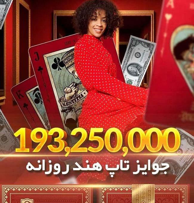 با 20 هزار تومان در بازی باکارات 20 میلیون در 1 ساعت کسب کنید!!!