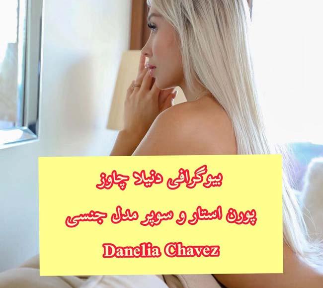 بیوگرافی دنیلا چاوز مدل سکسی و عکس های خفن (18+) daniella chavez