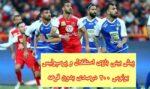 پیش بینی و نتیجه بازی پرسپولیس و استقلال دربی لیگ برتر