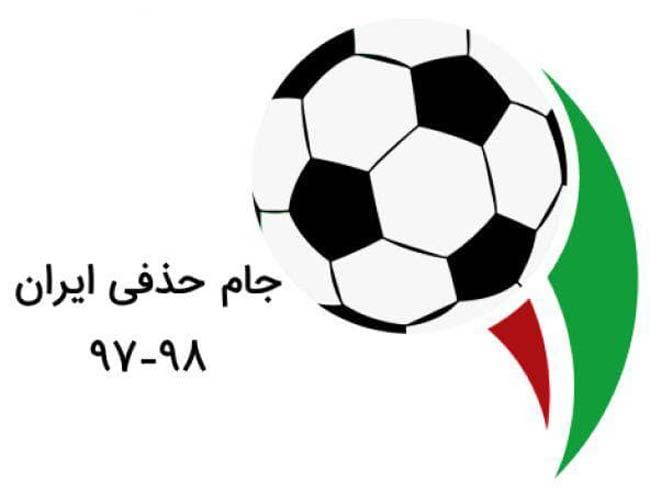 راهنمایی پیش بینی فوتبال جام حذفی ایران + جوایز 100 میلیونی نقدی